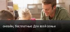 онлайн, бесплатные Для всей семьи