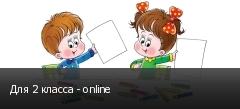 ��� 2 ������ - online