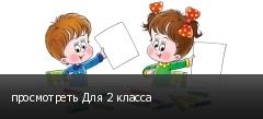 ����������� ��� 2 ������