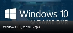 Windows 10 , флэш-игры