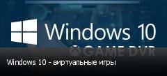 Windows 10 - виртуальные игры