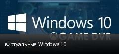 виртуальные Windows 10
