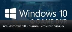 все Windows 10 - онлайн игры бесплатно