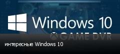 интересные Windows 10