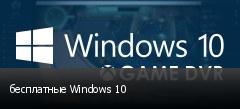 бесплатные Windows 10
