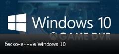 бесконечные Windows 10