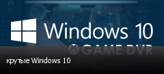 крутые Windows 10