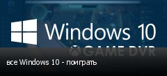 все Windows 10 - поиграть