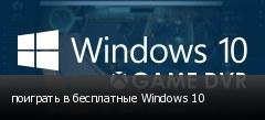 поиграть в бесплатные Windows 10