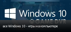 все Windows 10 - игры на компьютере