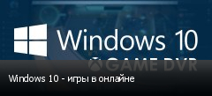 Windows 10 - игры в онлайне