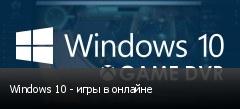 Windows 10 - ���� � �������