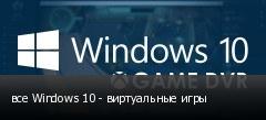 все Windows 10 - виртуальные игры