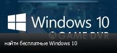 найти бесплатные Windows 10