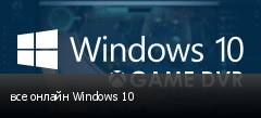 все онлайн Windows 10