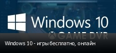 Windows 10 - ���� ���������, ������