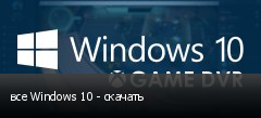 все Windows 10 - скачать