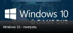 Windows 10 - поиграть