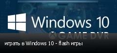 играть в Windows 10 - flash игры