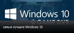самые лучшие Windows 10