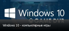 Windows 10 - компьютерные игры