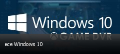 все Windows 10