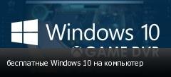 бесплатные Windows 10 на компьютер