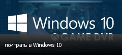 поиграть в Windows 10