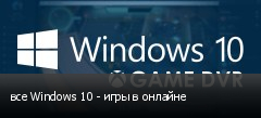 все Windows 10 - игры в онлайне