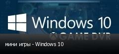 мини игры - Windows 10
