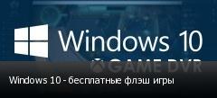 Windows 10 - бесплатные флэш игры