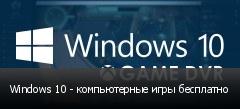 Windows 10 - компьютерные игры бесплатно