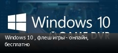 Windows 10 , флеш игры - онлайн, бесплатно