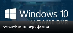 все Windows 10 - игры-флэшки