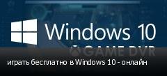 играть бесплатно в Windows 10 - онлайн