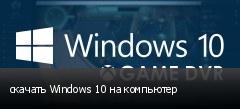 скачать Windows 10 на компьютер