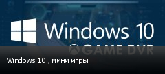 Windows 10 , мини игры