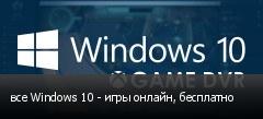 все Windows 10 - игры онлайн, бесплатно