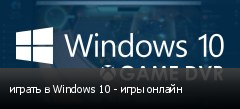 играть в Windows 10 - игры онлайн