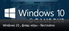 Windows 10 , флеш игры - бесплатно
