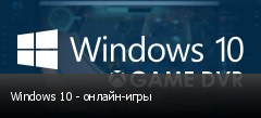 Windows 10 - онлайн-игры