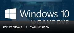 все Windows 10 - лучшие игры