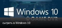 сыграть в Windows 10