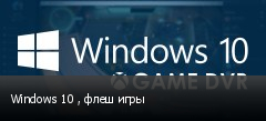 Windows 10 , флеш игры