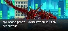 Динозавр робот - компьютерные игры бесплатно