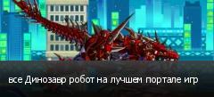 все Динозавр робот на лучшем портале игр