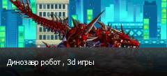 Динозавр робот , 3d игры