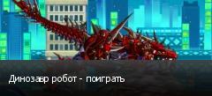 Динозавр робот - поиграть