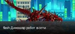 flash Динозавр робот в сети