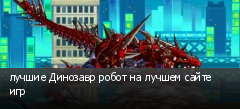 лучшие Динозавр робот на лучшем сайте игр